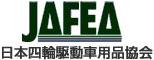 日本四輪駆動車用品協会(JAFEA)